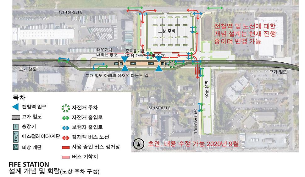 Fife Median 대안 역 지도. 이 역은 경전철 진입 시 해당 경전철 탑승용 고가 도착 시설을 갖추게 됩니다.  엘리베이터, 에스컬레이터 및 계단이 역 곳곳에 있습니다. 역과 인접한 장소에 승하차 구역 및 버스 환승 구역이 있습니다. 자전거 주차장은 고가 철로 아래, 역 동쪽에 위치합니다. 지상 주차장은 역 북쪽에 위치합니다. 버스 기착 구역은 지상 주차장 서쪽에 위치합니다.  지도를 클릭하면 전체 크기의 PDF 지도를 볼 수 있습니다.